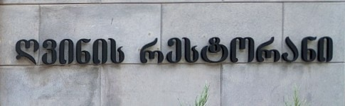 Georgian Script Language on Street Sign
